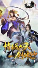 蜀山青云志 v1.0.1 百度版下载