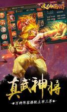 诛仙西游 v1.1 百度版下载