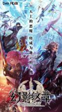 幻影纹章 v3.0.0 百度版下载