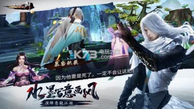 三少爷的剑手游 v2.8.1 九游版下载