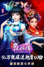 后宫甄嬛传手游 v2.1.0.2 百度版下载