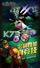 三国战纪手游 v0.14.5.0 百度版下载