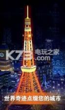 完美城市 v1.0.5520 百度版下载