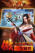战吕布手游 v1.1.0 九游版下载
