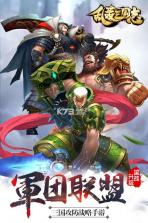 乱轰三国志 v2.9 九游版下载
