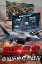 血战长空大国崛起 v3.0.2 九游版下载
