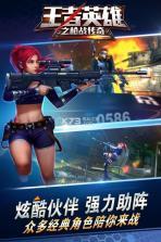 王者英雄之枪战传奇 v1.04 百度版下载