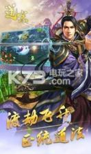 道宗手游 v1.6.5 百度版下载