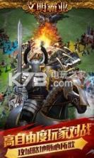 文明霸业 v3.2 百度版下载 截图