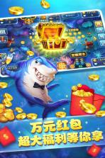 玩呗街机捕鱼 v1.06 九游版下载