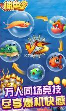 深海捕鱼千炮版 v7.0.10.1.0 九游版下载