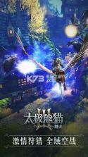 太极熊猫3猎龙 v3.11.0 百度版下载