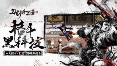 刀剑兵器谱 v2.7 百度版下载