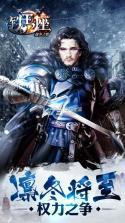 铁王座战争之歌 v1.0.3 百度版下载