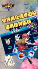 口袋妖怪3手游 v2016.2.01 变态版下载