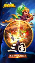 天下英雄 v1.1.0.0408 九游版下载