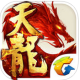 天龙八部手游腾讯版下载v1.15.1.1