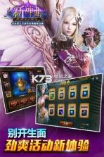 新神曲手游 v3.7.0 百度版下载