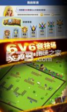 天天帝国 v1.4.2 百度版下载
