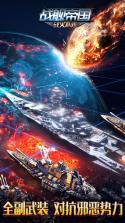 战舰帝国OL v3.2.33 百度版下载