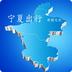 宁夏出行下载安装v1.0.0