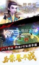 特工皇妃楚乔传 v1.0.0.1 百度版下载 截图
