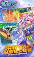 桃花源记 v1.0.9 九游版下载