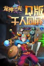 龙神之光 v1.2 九游版下载