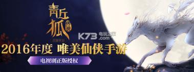 青丘狐传说手游 v1.5.7 变态版下载