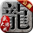 沙巴克传奇九游版下载v2.1.0