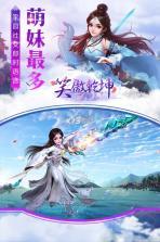 笑傲乾坤手游 v1.29.1 官网下载 截图