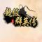 超级群英传官网下载v8.9.7.2