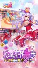 一起来跳舞 v3.5 九游版下载