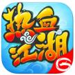 热血江湖果盘版下载v32.0