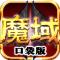 魔域口袋版果盘版下载v5.7.1