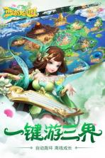 西游女儿国 v1.3.0 九游版下载