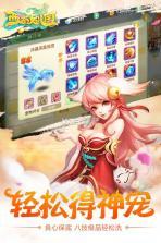 西游女儿国 v1.5.0 九游版下载 截图