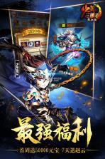少年三国志 v4.3.58 九游版下载