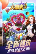 大富豪3 v1.2.5 九游版下载 截图