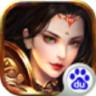 蜀山天下 v1.0.9.0 百度版下载