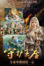 阿瓦隆之王 v4.1.1 百度版下载