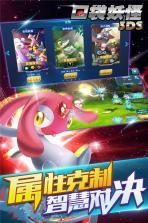 口袋妖怪3DS v3.3.0 破解版下载 截图