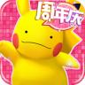 口袋妖怪3DS v3.3.0 破解版下载