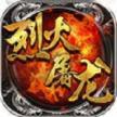 烈火屠龙2711服下载v1.0.5
