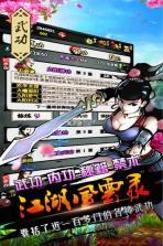江湖风云录 v5.10 九游版下载 截图