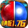 传奇1.76手游无限元宝版下载