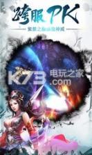 剑侠问情 v1.0.4 百度版下载