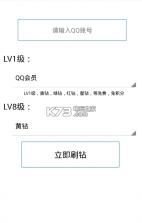 天涯亮钻大师 v2.0 苹果版下载 截图