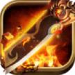 烈火奇迹1.76变态版下载v0.7.59