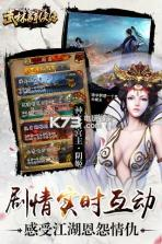 武林群侠传 v2.5.1 九游版下载